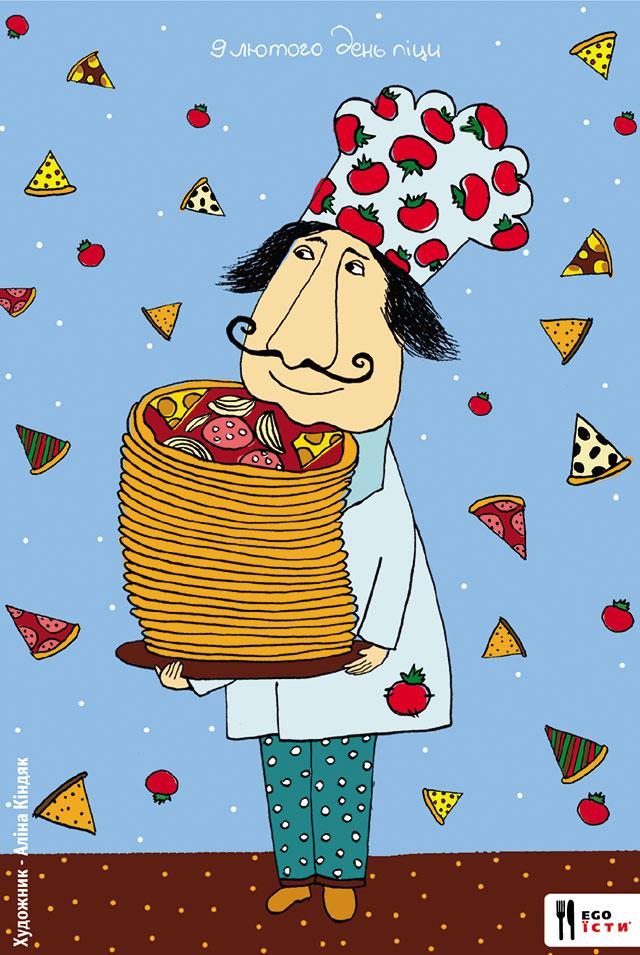 9 февраля — День всех любителей пиццы!