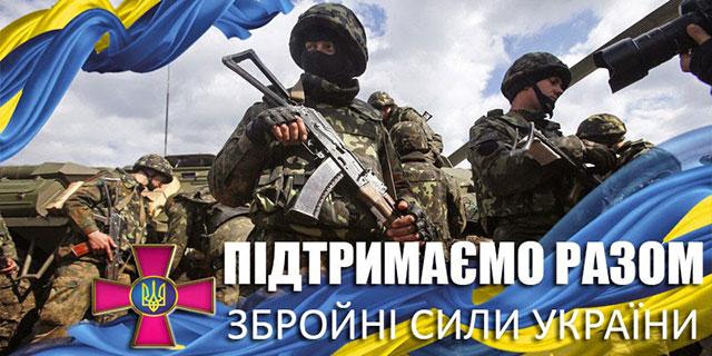 """Нові реквізити для безготівкової благодійної допомоги через СМК """"Перевал"""""""