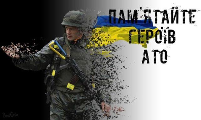 4 квітня у Світловодську вшанують пам'ять Героїв антитерористичної операції