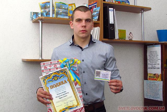 Світловодчанин Олександр Христенко — Майстер спорту України з боксу