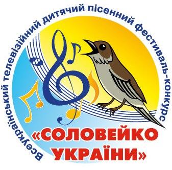 Власівські дітки — дипломанти Всеукраїнського пісенного фестивалю «Соловейко України»