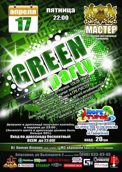 "РК ""Мастер"": ""Green Party"""