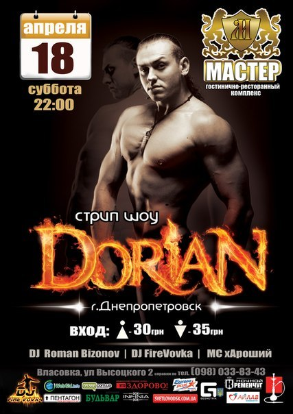 "РК ""Мастер"": Стрип-шоу ""DoriaN"""
