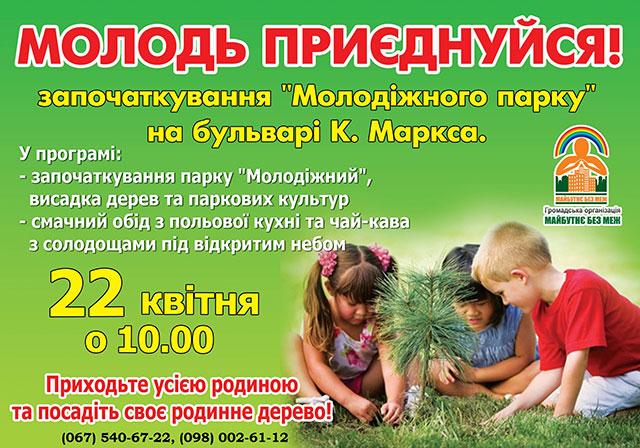 """У Світловодську започаткують парк """"Молодість"""""""