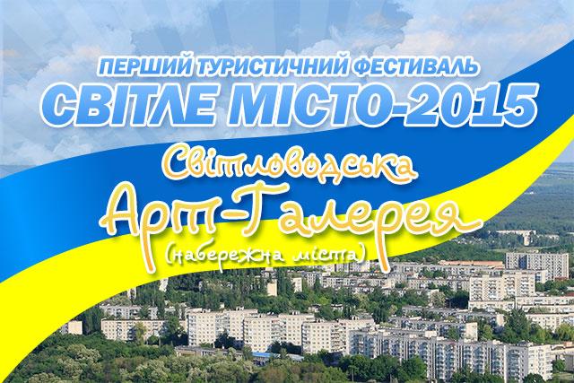 """Запрошуємо на Перший туристичний фестиваль """"Світле місто-2015"""""""