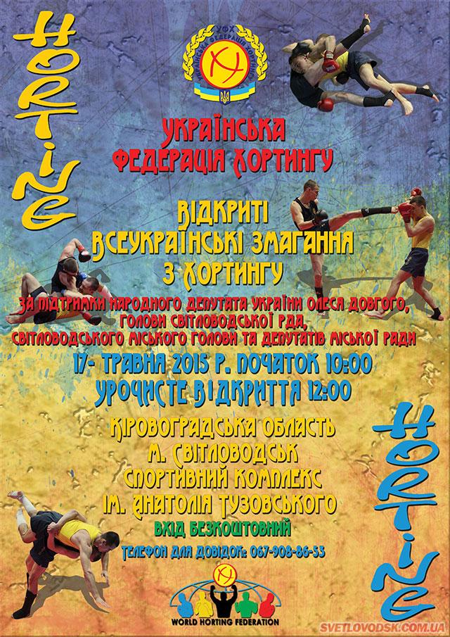 У Світловодську відбудуться відкриті Всеукраїнські змагання з хортингу