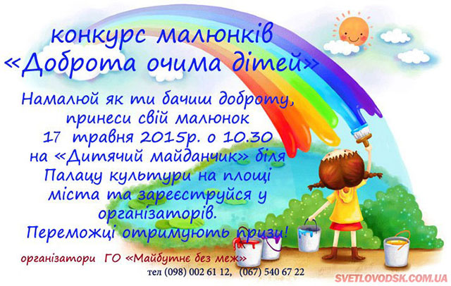 """""""День добра"""" у Світловодську! Приходь, зроби добро і знайди нових друзів!"""