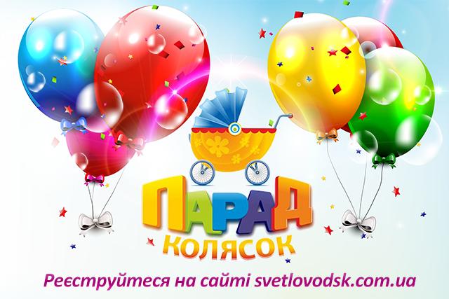 Вперше у Світловодську: Парад колясок! Подаруйте свято своїм дітям! (Реєстрацію завершено)