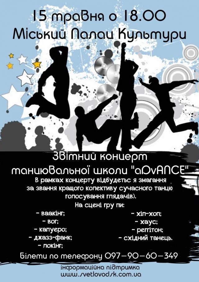 """Запрошуємо на звітній концерт танцювальної школи """"aDvANCE"""""""