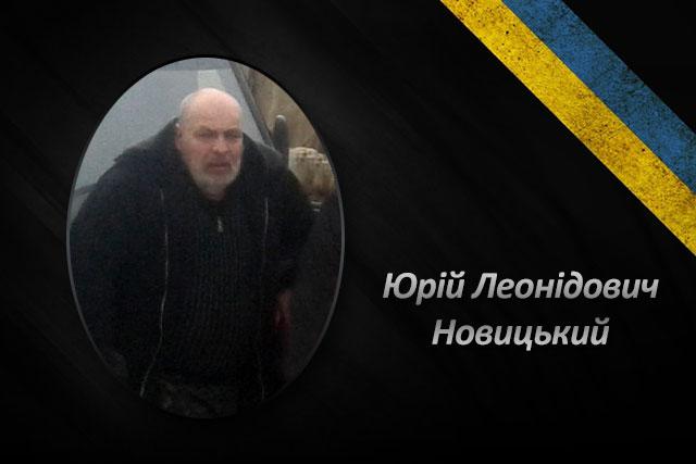 5 червня у Світловодську оголошено траур — місто прощатиметься з Юрієм Новицьким