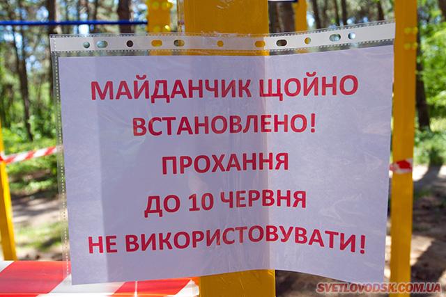 У Світловодську встановлено черговий спортивний майданчик!
