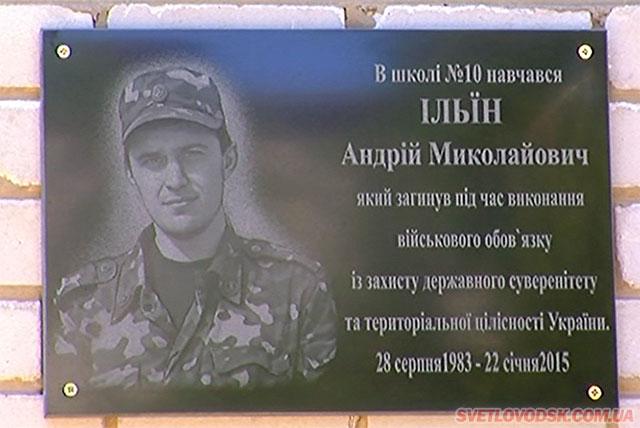У Світловодську встановили пам'ятні дошки на честь Андрія Ільїна