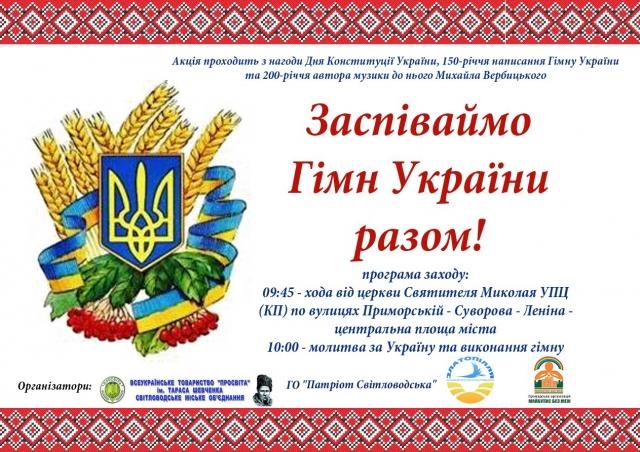 Громадські організації міста запрошують на святкові заходи 28 червня