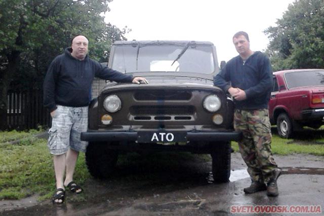 На передову зі Світловодська відправили УАЗ-469