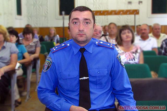 Вячеслав Лавренюк — новий начальник Світловодського міського відділу міліції