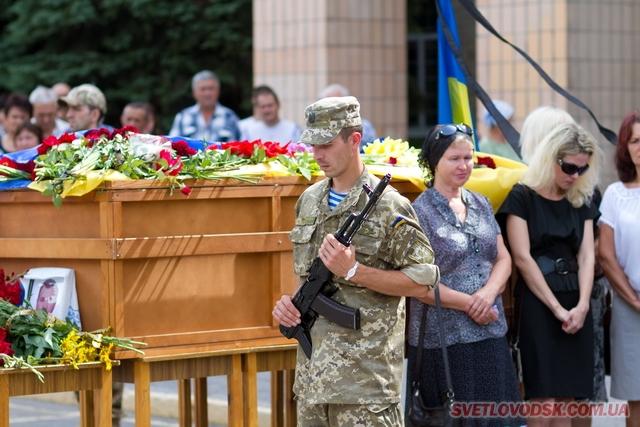 Світловодськ попрощався з Олександром Лимарем