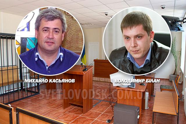 Касьянов vs Білан — судове протистояння продовжується