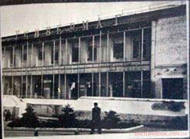 Розважальний комплекс будується у Світловодську