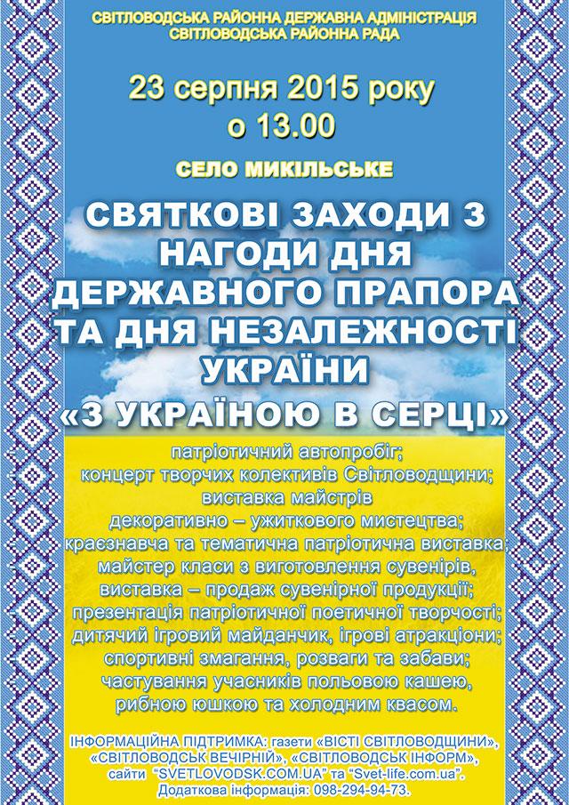 """Святкові заходи з нагоди Дня Прапора та Дня Незалежності України """"З Україною в серці"""""""