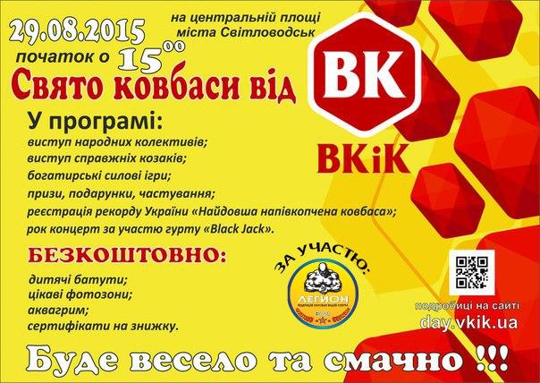 """Свято ковбаси від """"ВКіК"""" (ОНОВЛЕНО)"""