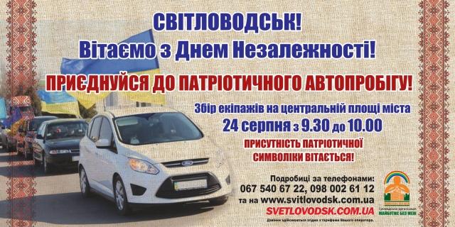 Патріотичний автопробіг до Дня Незалежності України відбудеться у Світловодську
