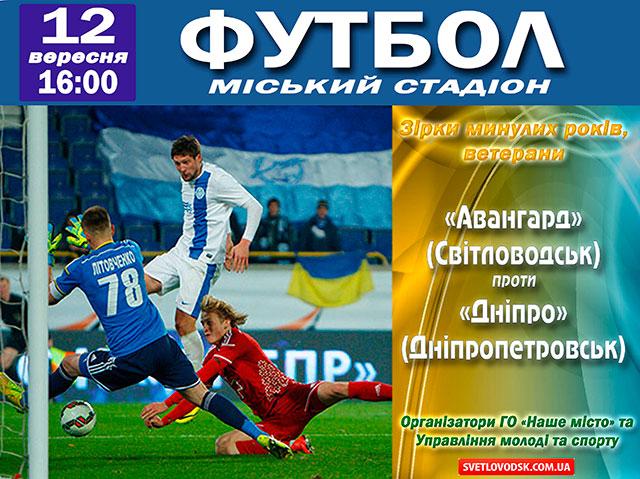 Зірковий футбол у Світловодську