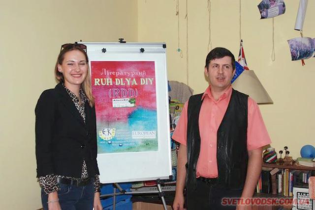 «Рухаймось разом» — презентація літературного руху відбулася у Кременчуці