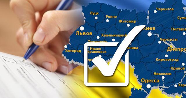 Що треба знати про місцеві вибори-2015?