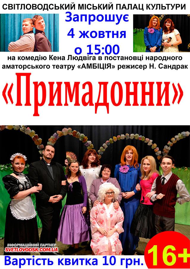 """У Світловодську покажуть п'єсу американського комедіографа Кена Людвіга """"Примадонни"""""""