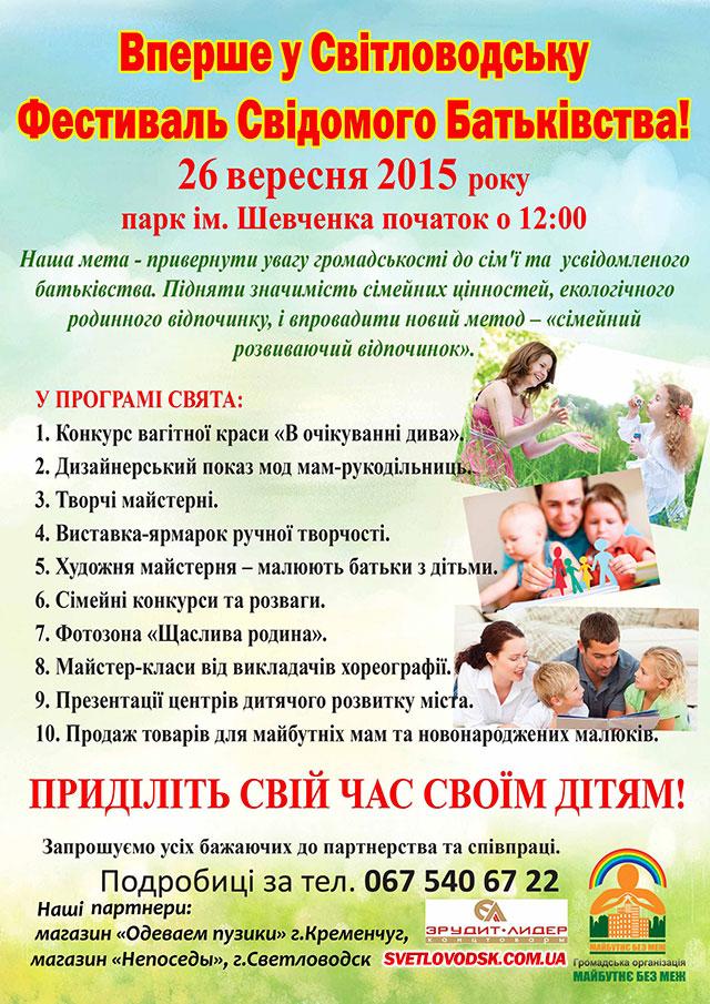 АФІША: Вперше у Світловодську! Фестиваль Свідомого Батьківства