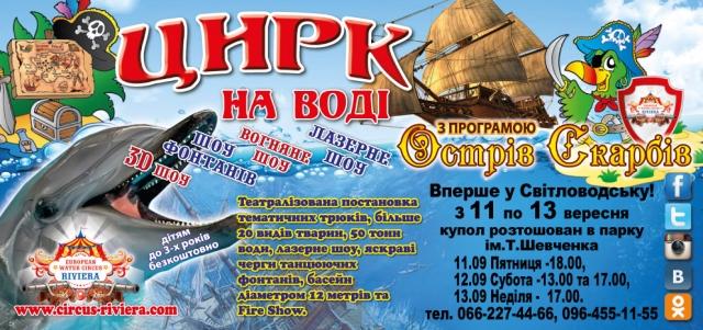 """АФІША: Цирк на воді """"Рів'єра"""" з програмою """"Острів скарбів"""""""
