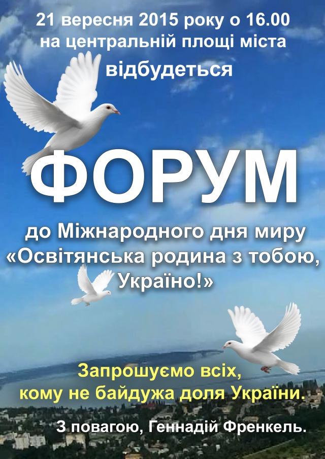 """Форум до Міжнародного дня миру """"Освітянська родина з тобою, Україно!"""""""