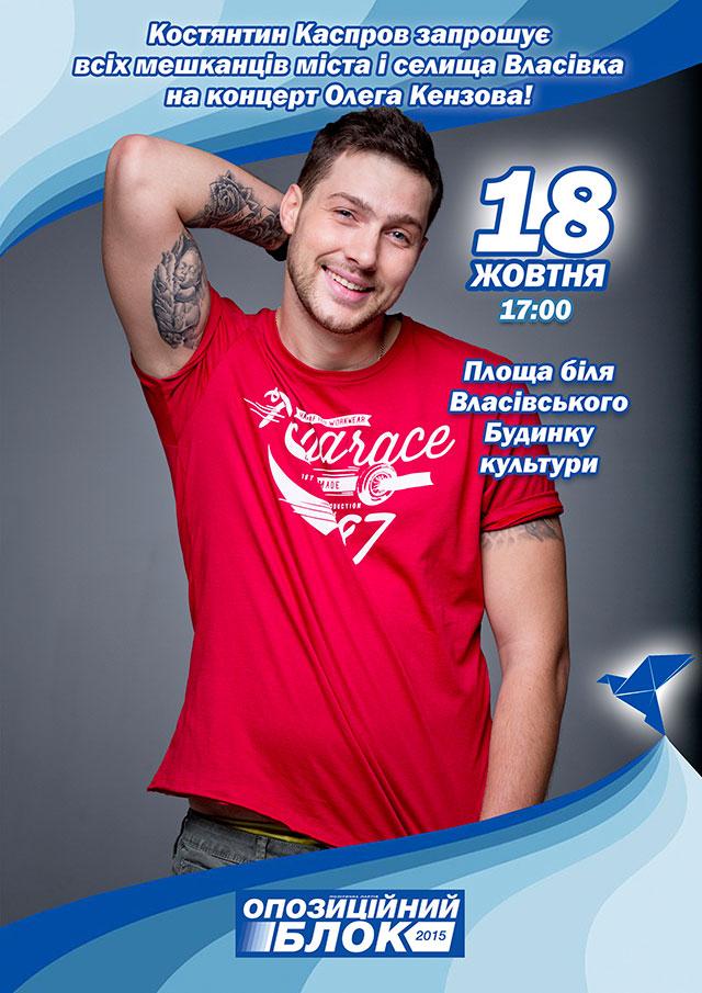 Костянтин Каспров запрошує всіх мешканців міста і селища Власівка на концерт Олега Кензова!