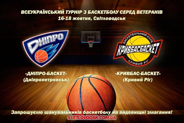 Найзаслуженіші ветерани баскетболу України зустрінуться у Світловодську