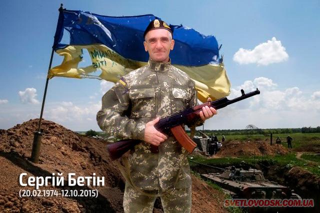 Завтра Світловодськ прощається з Сергієм Бетіним — захисником України