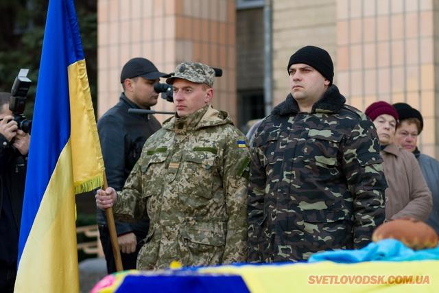 Cвітловодськ попрощався ще з одним героєм неоголошеної війни (ОНОВЛЕНО)