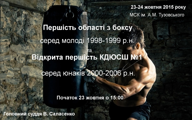 Першість області з боксу відбудеться у Світловодську