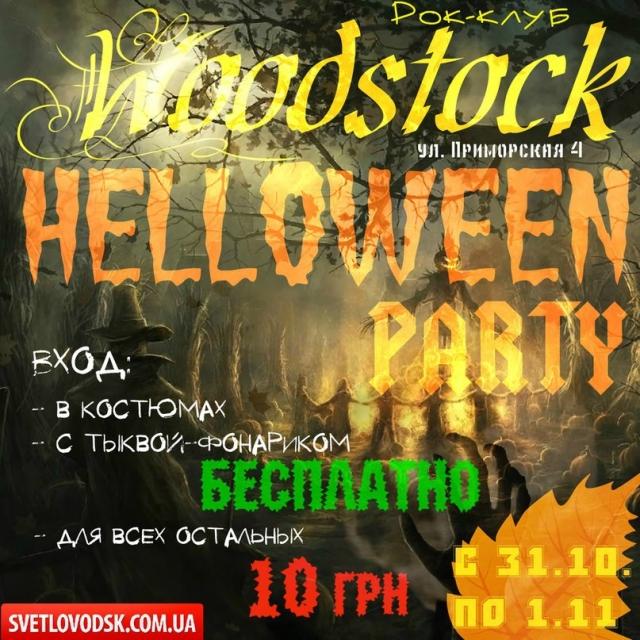 """АФИША: """"Halloween Party"""" в рок-клубе """"Woodstock"""""""