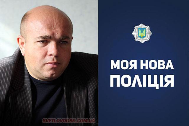 Світловодський відділ поліції очолив Андрій Гулий