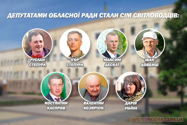 Депутатами обласної ради стали сім світловодців