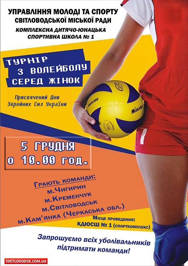 АФІША: Турнір з волейболу серед жінок відбудеться у Світловодську