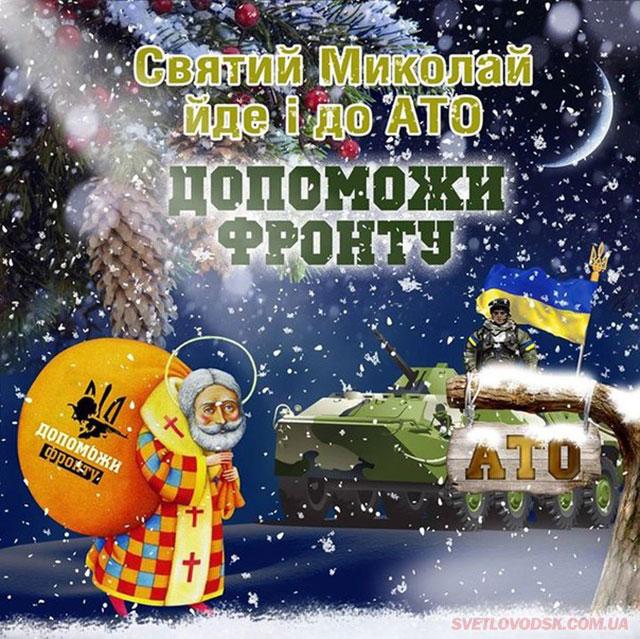 """Акція """"1000 подарунків на передову від Святого Миколая"""""""