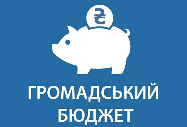 Громадському бюджету Світловодська на 2016-2020 роки бути!