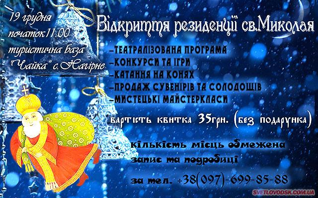 """Відкриття """"Резеденції Святого Миколая"""" відбудеться у селі Нагірне"""