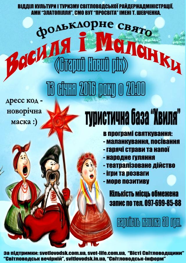 """АФІША: Фольклорне свято """"Василя і Меланки"""" (Старий Новий рік)"""