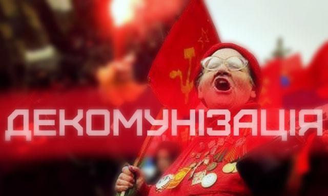 Останні пам'ятники комуністичного режиму мають бути демонтовані до 21 лютого