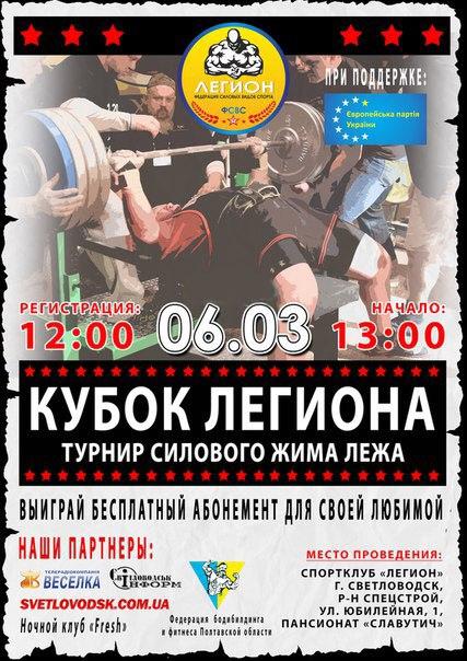 """АФІША: Турнір з жиму лежачи """"Кубок Легіону"""" відбудеться у Світловодську"""