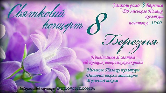 АФІША: Запрошуємо на святковий концерт до 8 березня