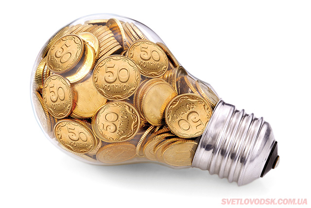 """Ще один """"подарунок"""" від держави — електроенергія дорожчає з 1 березня"""