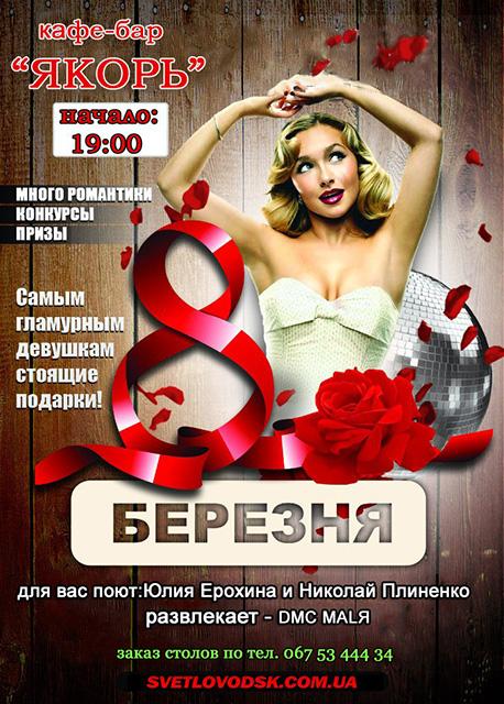 "АФИША: 8 марта в кафе-баре ""Якорь"""